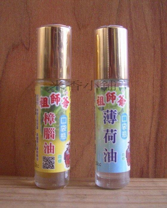 祖師爺 香茅油 樟腦油 驅蚊 防蟲 口袋瓶 (10ml)