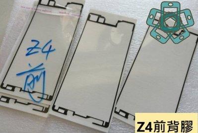 【保固最久 品質最佳】現貨 全新 SONY Xperia  Z4原廠前螢幕膠/後背膠 黏膠 電池蓋 背蓋 防水膠條