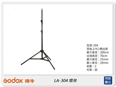 ☆閃新☆GODOX 神牛 LA-304 燈架 (LA 304,公司貨)
