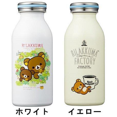 41+ 現貨免運費 拉拉熊 懶懶熊 牛奶瓶 造型  不鏽鋼 保溫杯 保溫瓶 350ml 保溫.保冷 二選一  小日尼三