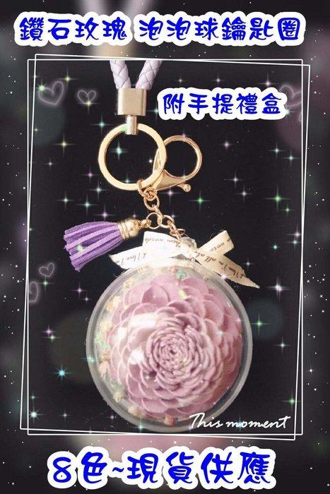 附手提小禮盒 鑽石玫瑰 乾燥花 壓克力 泡泡球 鑰匙圈 禮盒 皮繩 吊飾 流蘇 情人節禮物 生日禮物 朵希幸福烘焙