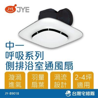 中一 呼吸系列 側排通風扇 JY-B9018 中坪數 浴室通風扇 排風機-台灣宅修隊17ihome