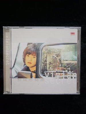 黎瑞恩 - 秘密 - 1995年寶麗金唱片版 - 碟片全新未播放已拆封 附側標 - 601元起標  M1823
