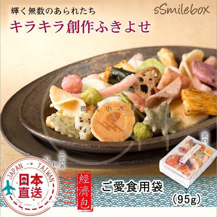 微笑小木箱 『  環保經濟包 』日本空運代購   日本製 小倉山莊 戀之米果 寶石盒子 綜合仙貝 超值環保經濟包