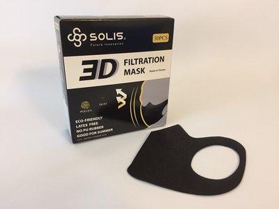 【Solis】台灣製造 3D口罩 立體口罩 炫黑 3層式不織布材質 非醫療 盒裝30入 現貨 滿1000超取免運