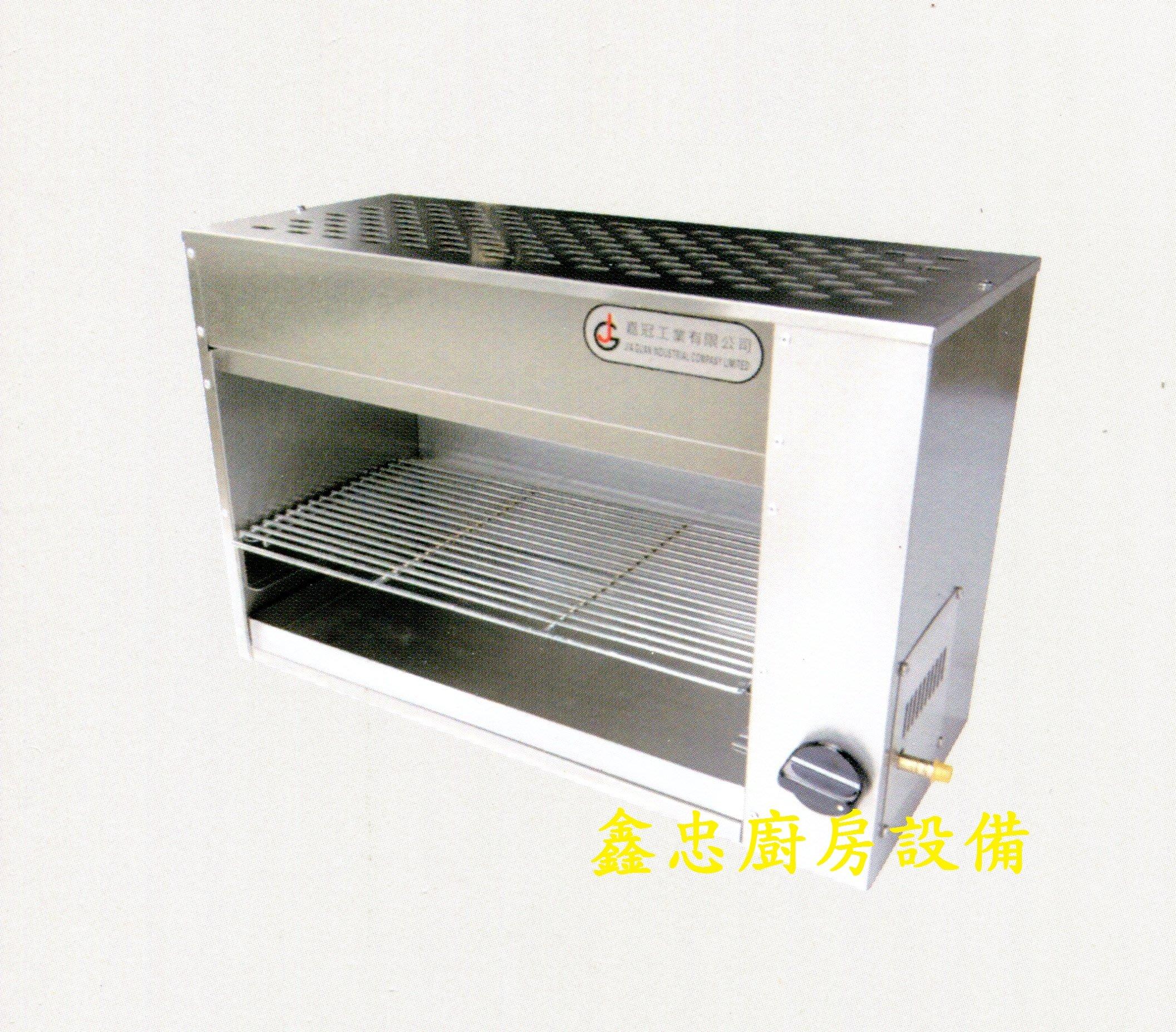 鑫忠廚房設備-餐飲設備:全新上火式一管紅外線明火大烤箱-賣場有快炒爐-西餐爐-冰箱-烤箱-水槽