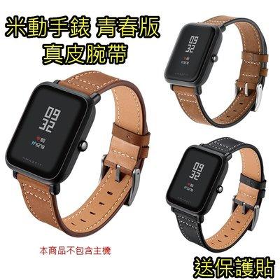 Amazfit 米動手錶 真皮腕帶 真皮錶帶 小米手錶 青春版 專用 其他 20mm 手錶也適用 快拆設計 比原廠有質感