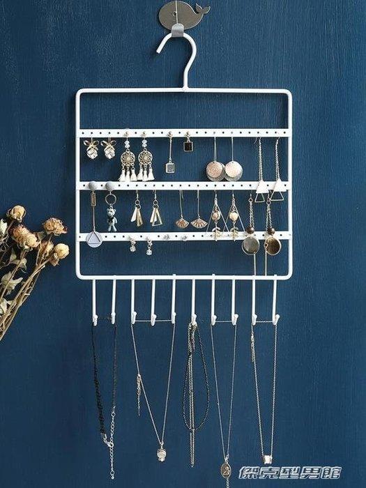 首飾收納盒 掛耳環飾品架創意首飾架項鍊耳釘首飾收納盒展示架耳