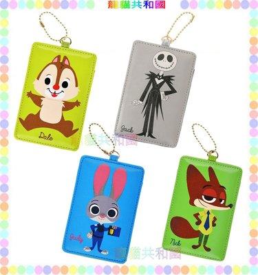※龍貓共和國※日本迪士尼DISNEY 花栗鼠蒂蒂 聖誕夜驚魂傑克 動物方程式 茱蒂尼克 皮革車票夾 證件夾 悠遊卡票卡夾