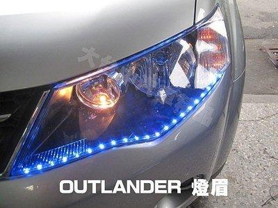 大台北汽車精品 OUTLANDER 大燈裝 燈眉 SMD 5050 軟燈條 爆亮板 三菱 GRUNDER FREECA