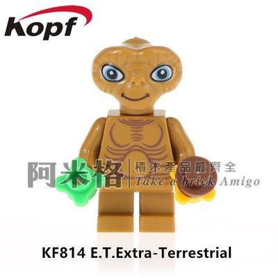 阿米格Amigo│KF814* ET 外星人 Alien 電影系列 積木 第三方人仔 滿30隻包郵