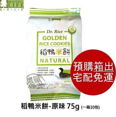 【預購】【美好人生】Dr. Rice 稻鴨米餅 原味 一箱10包 960含運 75g 25小包 寶寶米餅