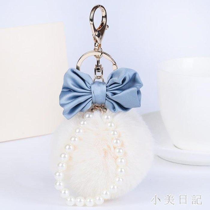 掛飾 汽車鑰匙扣精美可愛創意韓版蝴蝶結珍珠毛絨毛球裝飾包包吊飾 DN19142