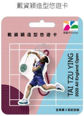 戴資穎造型悠遊卡 2021附鑰匙圈 全新空卡 台灣之光 羽球 羽毛球 全英第3冠紀念版 首款運動員造型悠遊卡