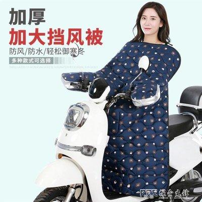 電動摩托車擋風被冬季加絨加厚保暖電瓶自行車電車擋風罩加大防風