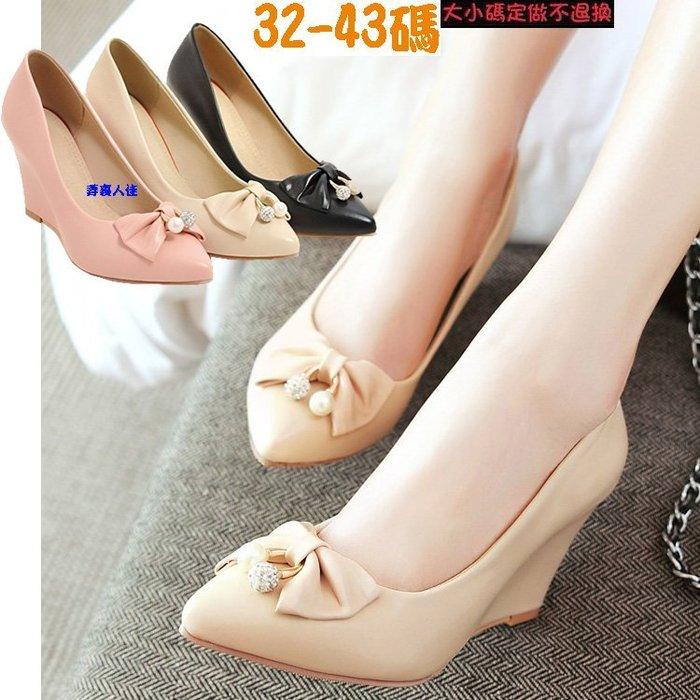 *☆╮弄裏人佳 大尺碼鞋店~32-43 韓版 甜美蝴蝶結 水鑽裝飾 性感尖頭 楔型單鞋 婚鞋 伴娘鞋 BB99 三色