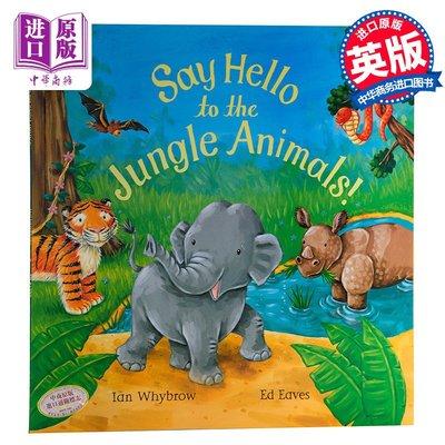 與叢林動物問好 英文 Say Hello To The Jungle Animals! 動物故事繪本 平裝