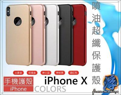 【浮若生夢SHOP】iPhone X ...