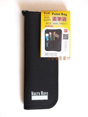 【汶采】Macro Wave馬可威畫筆袋-D型(短桿畫筆專用)(AR9400)