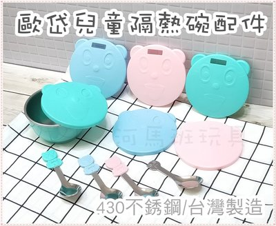 河馬班玩具-兒童餐具【單賣湯匙/蓋子】...
