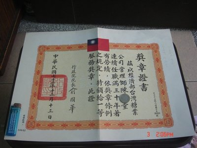 66【證書珍藏】獎章 經濟部台灣糖業公司 臺糖任職滿三十年 行政院長俞國華 73年 大張