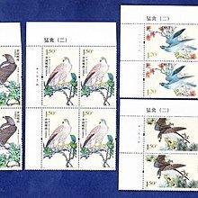 (2 _ 2)~大陸編年郵票---猛禽---第二組--- 4 全---四方連---陸2014年-02