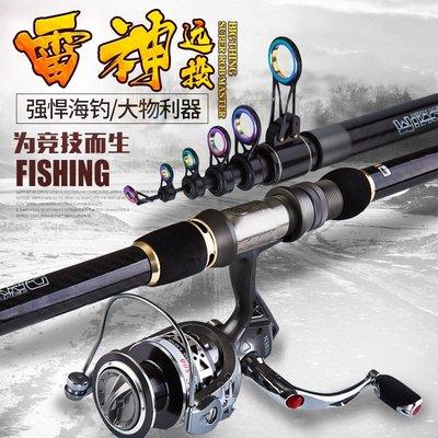 『格倫雅』魚竿 遠投竿套裝日本進口碳素海竿超輕超硬拋竿長節磯釣桿海釣竿釣魚竿^5821