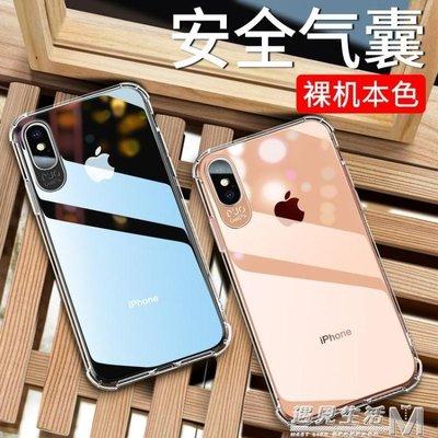 蘋果X手機殼iPhone XS Max硅膠iphoneXR全包防摔XSMax保護套iPhoneX    全館免運