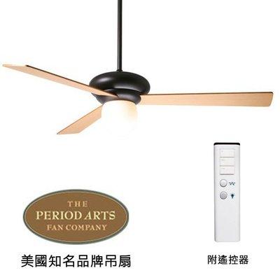 Period Arts Altus 52英吋吊扇附燈ALT_RB_52_MP_251_003油銅色 適用於110V電壓