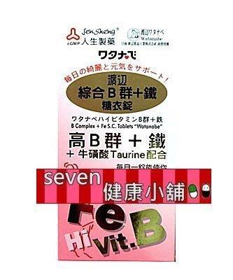 【seven健康小舖】<日本 人生製藥>【 渡邊綜合B群+鐵】糖衣錠(90錠/瓶)