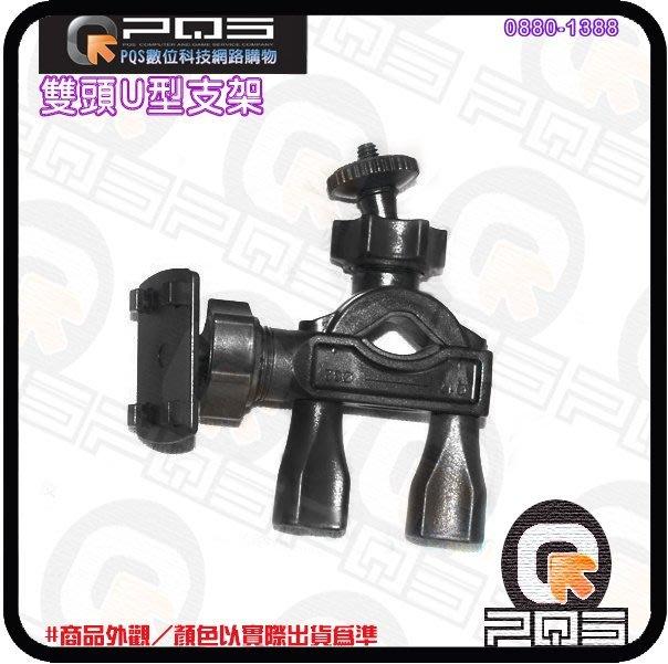 ~台南PQS~重機車摩托車 單車自行車用 U型360度旋轉 4爪卡板1 4螺絲 行車記錄器