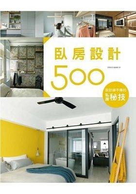 設計師不傳的私房秘技:臥房設計500 (免運費.購買二項就優惠,滿千再九折!)