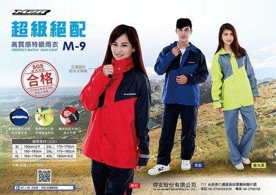 ⊕F1-二輪部品⊕→*【M2R M-9套裝風雨衣 】3色可選、兩件式雨衣、免運