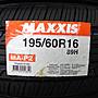 {順加輪胎}瑪吉斯MAP2 195/60/16 WISH 原廠配車胎 B250 SAVER CPC2 195/55/16