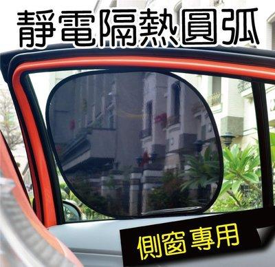 CarLife 汽車 側窗 遮陽 高效能 魔術 靜電 遮陽 圓弧 47x39cm (2入/組) 現貨 免運