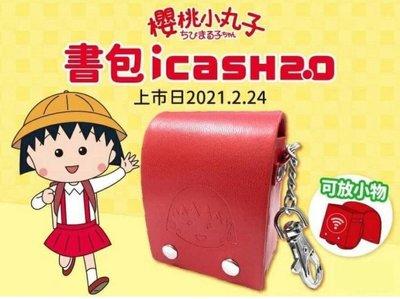 7-11 🍒櫻桃小丸子🍒 限量皮革書包 背包 造型 icash 2.0 現貨♡* 非kitty軟糖 糖果 悠遊卡