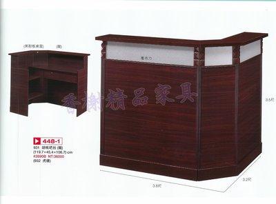 香榭二手家具*全新精品 胡桃壓克力 3.8尺吧台-櫃台桌-櫃檯-收銀台-收銀桌-接待桌-吧檯桌-吧台櫃-接洽桌-台中家