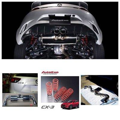 MAZDA CX-9 CX-5 CX-3 改裝各大品牌 Autoexe rays  MUGEN Enkei