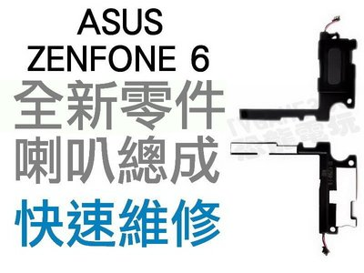 ASUS ZenFone 6 A600CG A601CG 喇叭 揚聲器 無聲音 專業手機維修【台中恐龍維修中心】