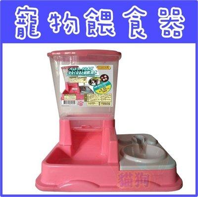 **貓狗大王**阿曼特AMT350自動餵食器飲水器飼飲二用349元----粉紅色
