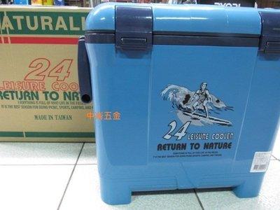 *中崙五金【附發票】台灣製 24公升 戶外冰箱 釣魚冰箱 行動冰箱 小冰箱 保溫箱 附提把手 背帶