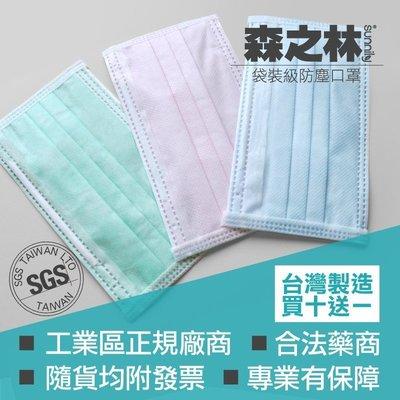 森之林不織布防塵口罩 藥商直營品牌 台灣製造 附發票安心有保障 成人口罩 兒童口罩
