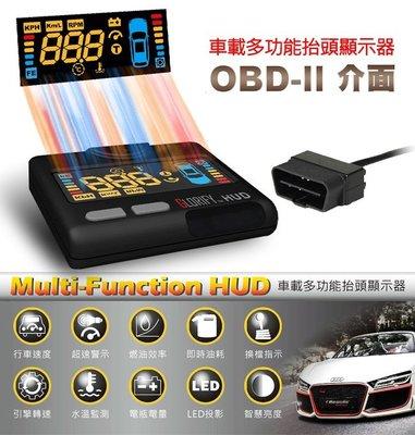 ((百元有找))現貨板橋 多功能OBD II抬頭顯示器 Multi-Function-車速 超速 轉速 水溫 電壓 油耗 基隆市