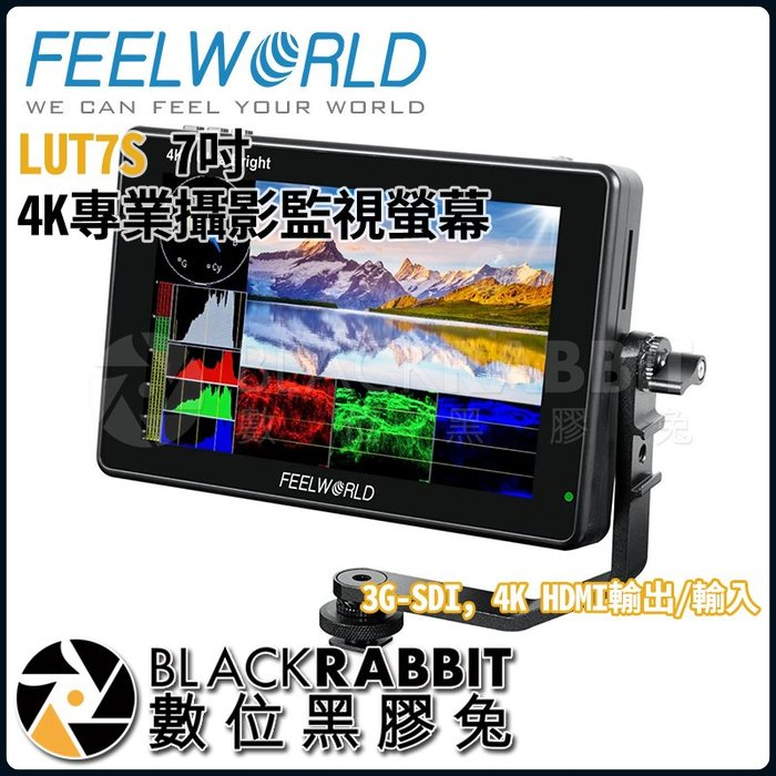 數位黑膠兔【 FEELWORLD 富威德 LUT7S 4K 專業 攝影 監視 螢幕 7吋 】 觸控 HDMI 顯示器