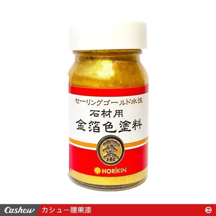 【正光興貿易】『日本進口總代理』壓克力水性金漆50g