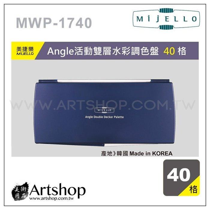 【Artshop美術用品】韓國 MIJELLO 美捷樂 MWP-1740 Angle 活動雙層水彩調色盤 (40格)