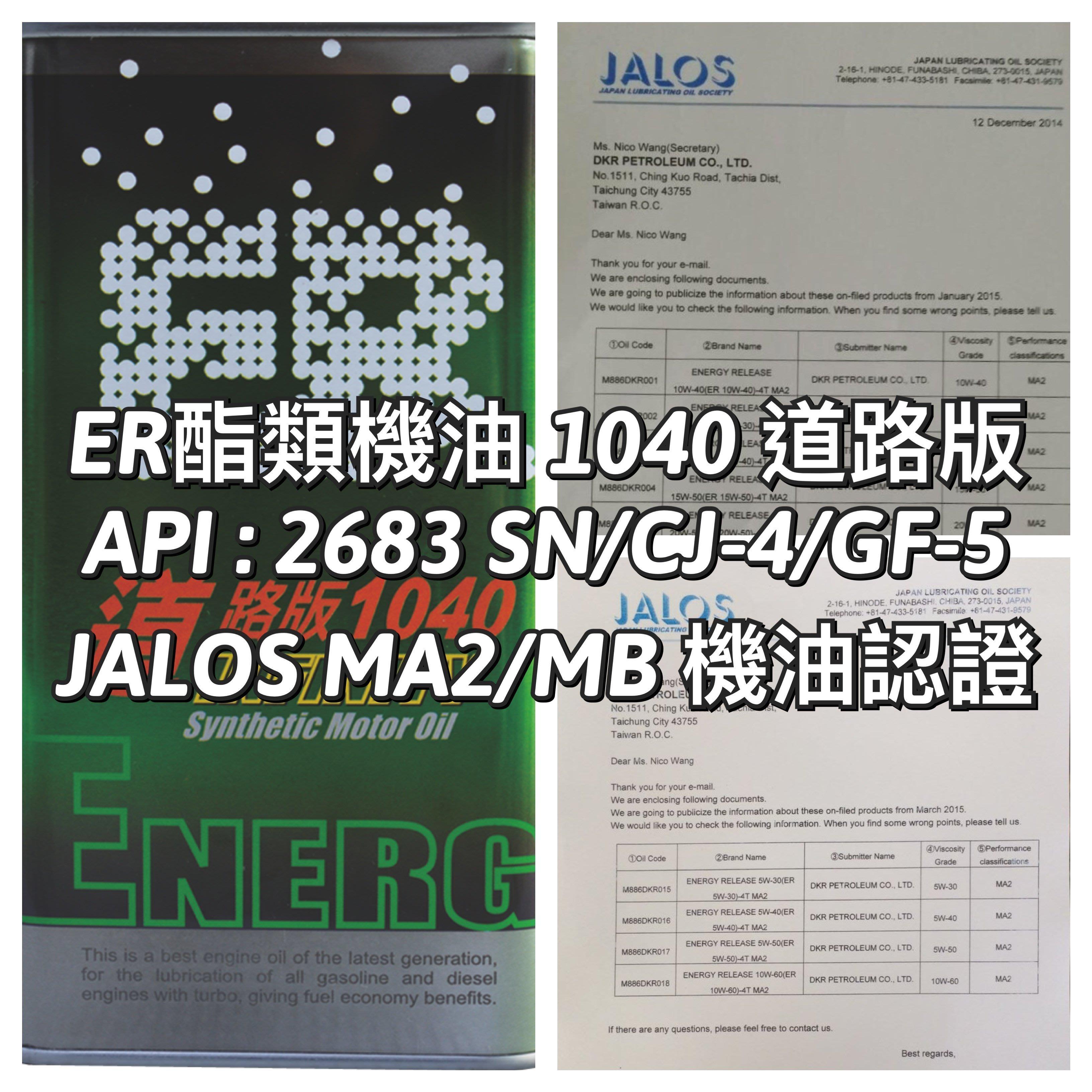 ER酯類機油 10W40道路版 JASO MA2/MB機油認證 頂級合成 機油 重車 改缸 好拉