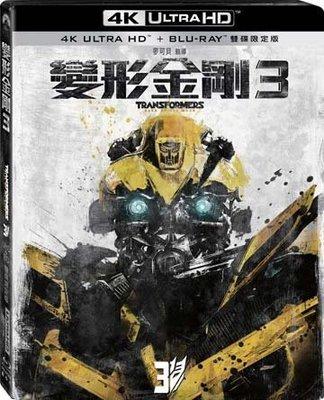 (全新未拆封)變形金剛3 Transformers 4K UHD+藍光BD 雙碟限定版(得利公司貨)
