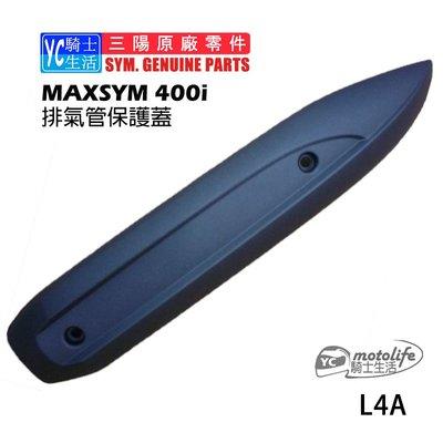 YC騎士生活_SYM三陽原廠 MAXSYM 400i 排氣管 護片 排氣管保護片 排氣管防燙蓋 保護蓋 重機