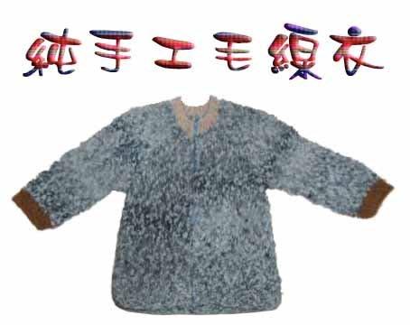 【完全手工編織】獨家訂製獨一無二【中性款】質感超級柔軟男生女生皆適合貴族手工立體愛鏤空勾花長袖羊毛衣